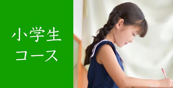 小学生コース 東生駒の塾、奈良学進会