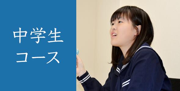 中学生コース 東生駒の塾、奈良学進会