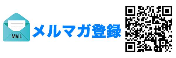 メルマガ登録 インフォメーション 東生駒の塾、奈良学進会