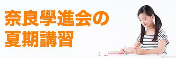 奈良學進会の夏期講習 東生駒の塾、奈良学進会