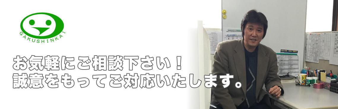 お問合せ 東生駒の塾、奈良学進会