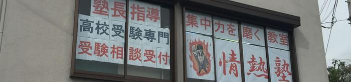 奈良学進会の特徴 奈良学進会の特徴-東生駒の塾、奈良学進会
