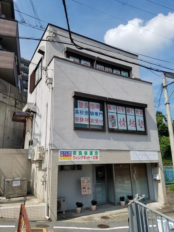 本校外観 本校概要-奈良の進学塾 奈良学進会