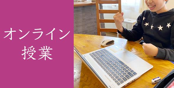 オンライン授業 東生駒の塾、奈良学進会