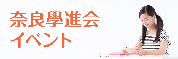 奈良學進会イベント 東生駒の塾、奈良学進会